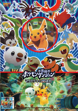 Pokemon Mystery Dungeon Gates to Infinity Clear File Folder Nintendo Pikachu