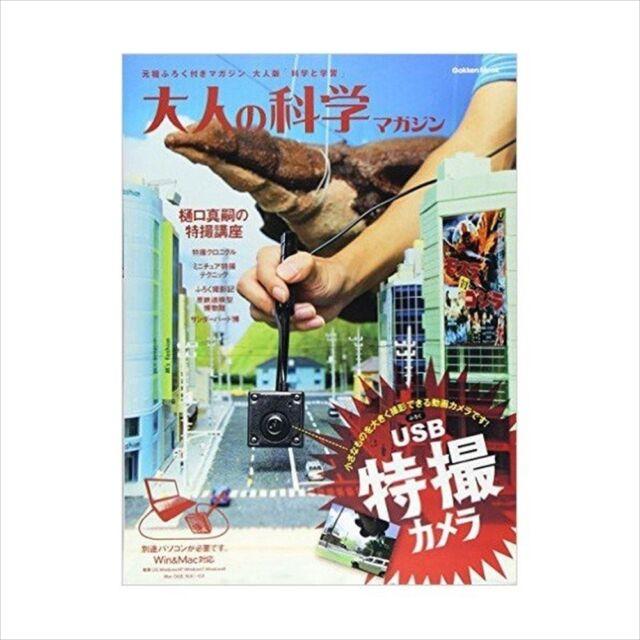 Revista Otona no Kagaku Cámara USB efectos especiales Gakken Mook 2013 F/S Japón