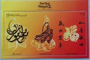 Malaysia Miniature Sheet (06.02.2020) - Malaysian Calligraphy Series II