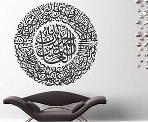 Beau sticker mural islamique al-fatiha calligraphie arabe couleur au ...