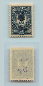 Armenia-1919-SC-124-mint-d2877