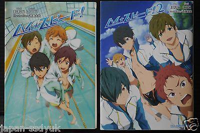 JAPAN novel: High Speed! (Free!) 1~2 Set