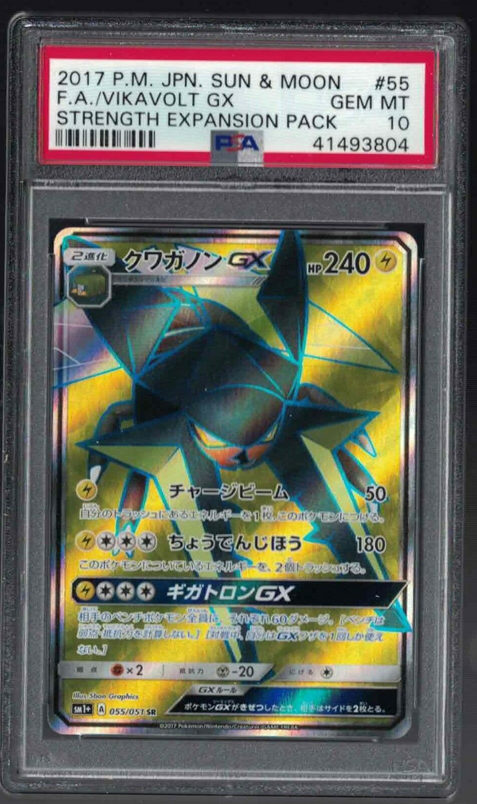 Pokemon GEM MINT PSA 10 Vikavolt GX 055 051 SR SM1+ Strength Sun Moon Full ART