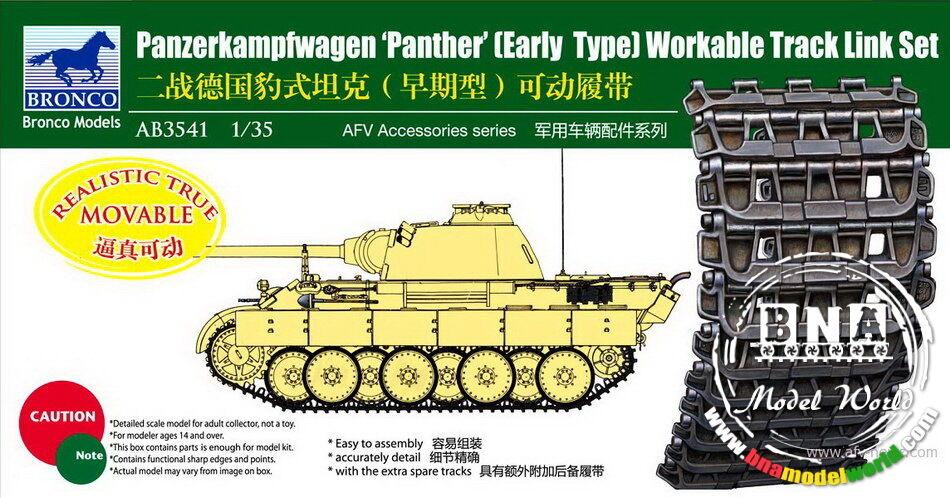 T-54 Omsh Individual Track Links Set.Early Type Kit MINIART 1:35 MIN37046