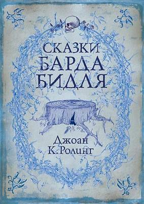 Harry potter the beedle and the bard book