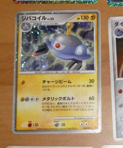 POKEMON JAPANESE RARE CARD HOLO CARTE Magnezone Promo 004//009 11th MOVIE JAP NM