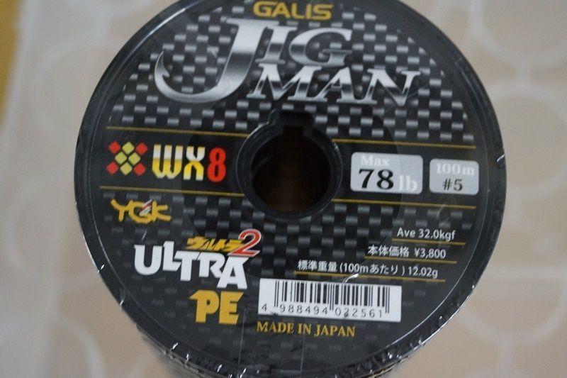 Ygk Galis Ultra Jiguomo WX8 Pe 1200m 35.5kg 5