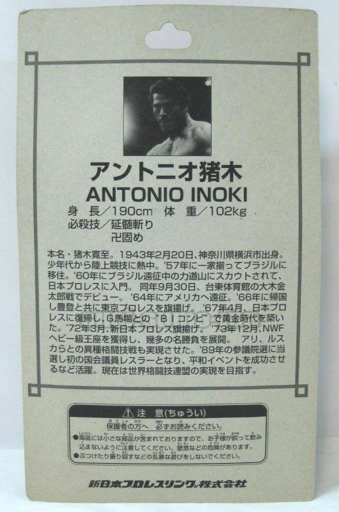 NJPW FIGURE ANTONIO INOKI NEW NEW NEW JAPAN PRO WRESTLING TOHKON SHOP 1998 -2 68de52