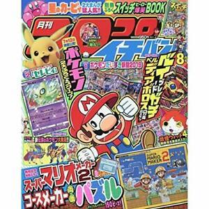 Coro-coro-Ichiban-Aug-2019-Magazine-game-BEYBLADE-BURST-Pokemon-Kirby