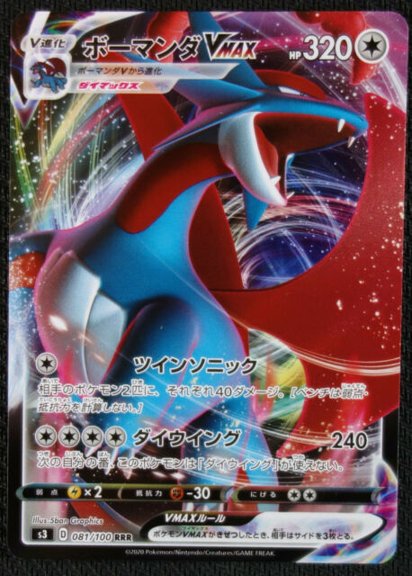 RRR 081-100-S3-B Japanese Pokemon Card Salamence VMAX