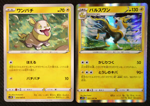 Japanese Pokemon Cards Yamper 020 Boltund 021 060 S1w Sword Nm M Ebay