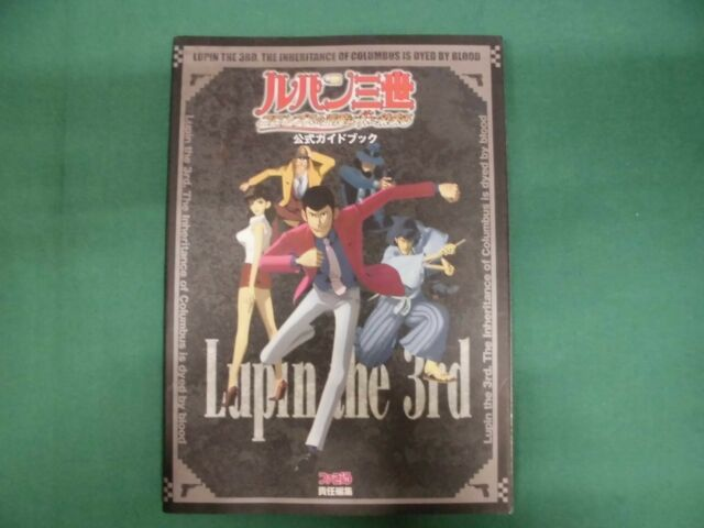 PS2 -- LUPIN THE 3RD. Official guide book -- JAPAN Game Book. 44002