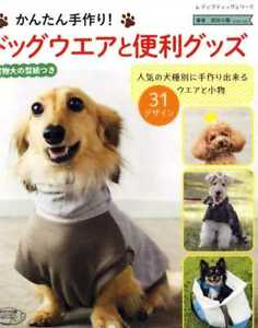 Easy-Handmade-Dog-Wear-and-Goods-Dog-Clothes-Pattern-Book
