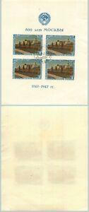 La-Russie-URSS-1947-SC-1145-A-Utilise-souvenir-sheet-f8090