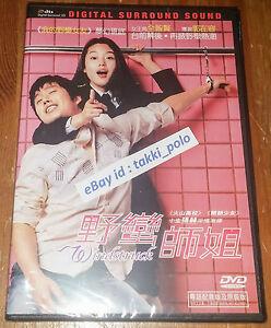 WINDSTRUCK-NEW-DVD-JEON-JI-HYUN-KOREAN-MOVIE-ENG-SUB-R3