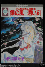 Hotaru Odagiri UraBoku Uragiri collected short stories manga Gin no Kaze Yaoi BL
