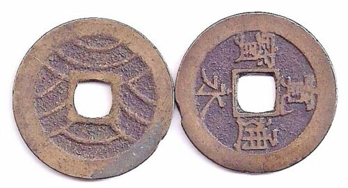 One Mon,17th-19th Century.Bronze,KM 4.2 Japan Cash Coin