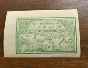 Russia-B14-1922-OG-Hinged-Volga-Famine-Relief-Issue