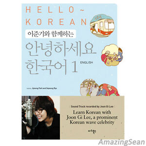 how to say hello in korean audio