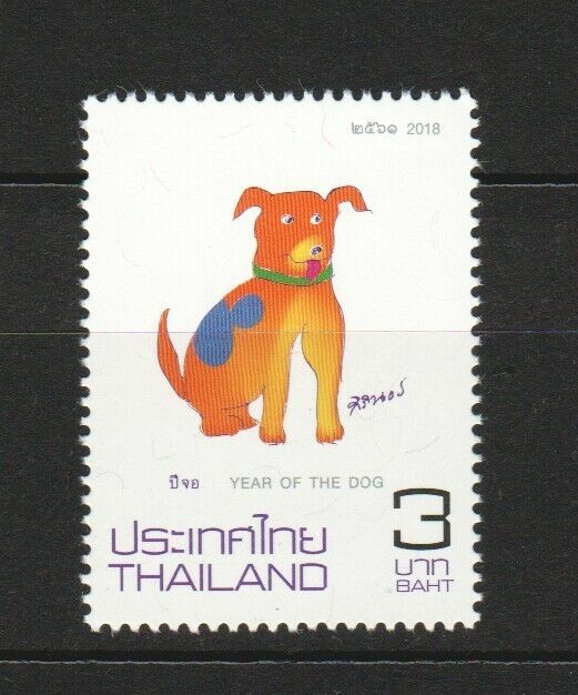 THAILAND 2018 YEAR OF THE DOG ZODIAC COMP. SET OF 1 STAMP IN MINT MNH UNUSED