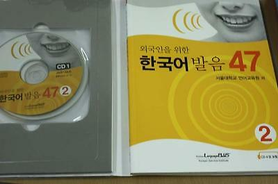 47 Korean Pronunciation for Foreigners 2, Text + 4 CDs Korea Book Language K pop
