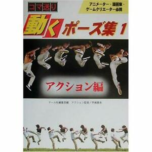 Action-Pose-Collection-Vol-1-Action-Guide