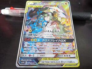 Pokemon-card-SM11b-064-049-Reshiram-amp-Zekrom-GX-N-SR-MINT-Japanese