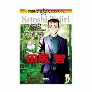 Man-who-made-Pokemon-Satoshi-Tajiri-Manga-Book