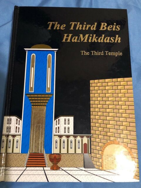 THIRD BEIS HAMIKDASH: THIRD TEMPLE By Shalom D. Steinberg - Hardcover BRAND NEW