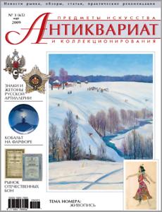 ANTIQUES ARTS /& COLLECTIBLES MAGAZINE #64 Jan.2009/_ЖУРН.АНТИКВАРИАТ №64 Янв.2009