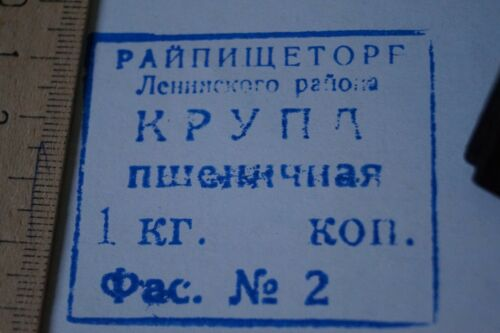 Stempel UdSSR Sowjetunion Siegel Petschaft Lebensmittel Etikett печать штемпель