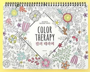 Color Therapy Anti Stress Adult Coloring Books 80