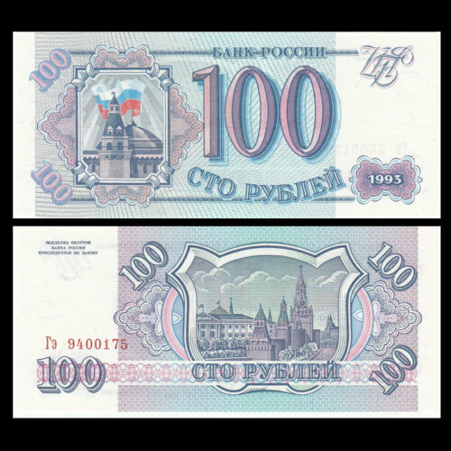 1993 P-254 Russia 100 Ruble UNC