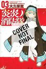 Fire Force 3: 3 by Atsushi Ohkubo (Paperback, 2017)