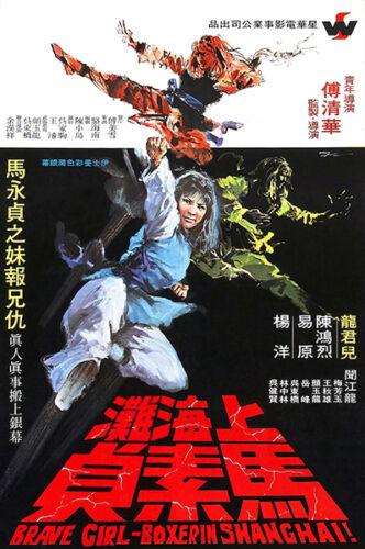 Brave Girl Boxer In Shanghai! - 1972 - Movie Poster