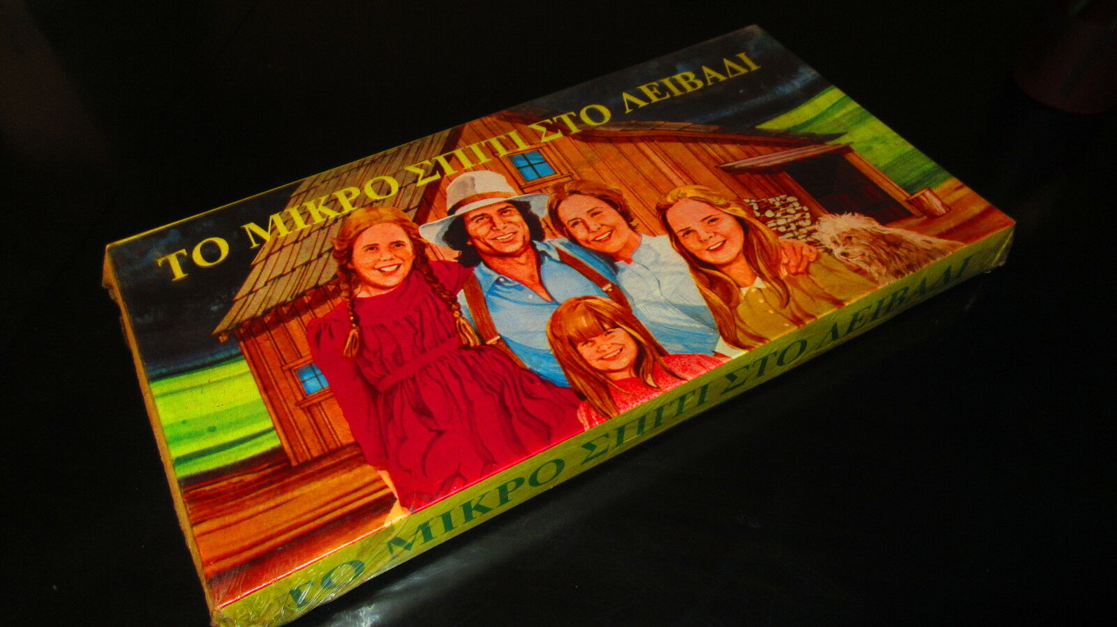 VINTAGE RARE GREEK BOARDGAME - LITTLE HOUSE ON THE PRAIRIE- TV SHOW 70s SEALED