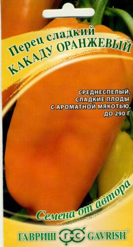 Russian seeds.Non GMO Sweet pepper Cockatoo orange