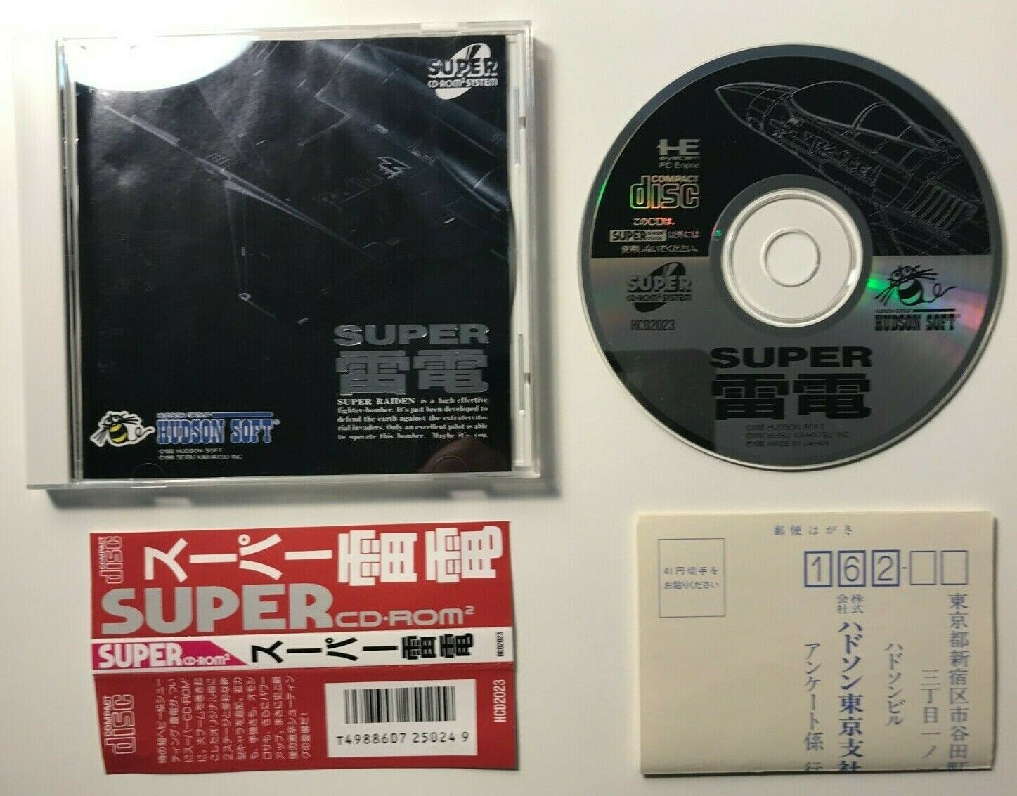 Confirmed Working - Super Raiden Complete for PC Engine Super CD-ROM2 System