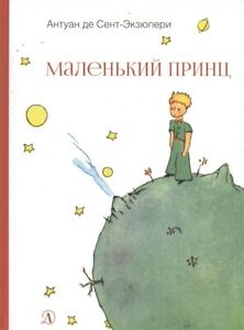 Book In Russian Malenkij Princ The Little Prince Antoine De Saint Exupery 9781604447743 Ebay