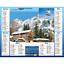 Calendrier-2021-La-Poste-Almanachs-PTT-35-References-Divers-Animaux-Paysages miniature 34