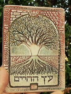 Image Is Loading Tree Of Life Longevity Blessing Wall Decor Torah