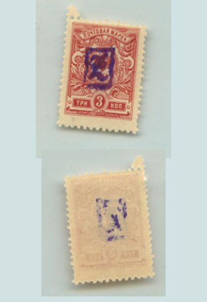 Arménie 1919 Sc 5 Comme Neuf. Rt7877 Usines Et Mines