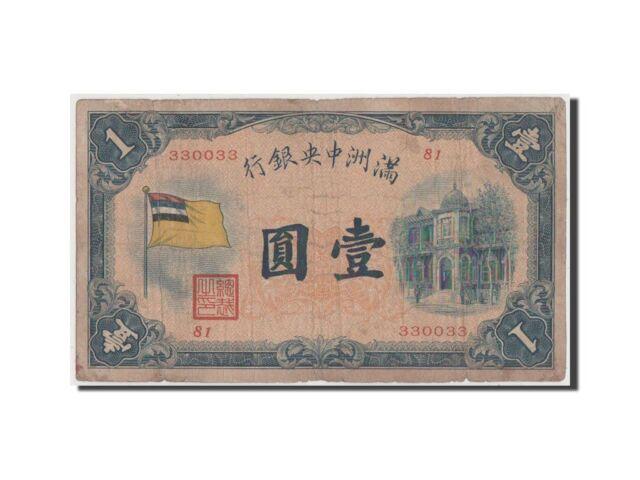 [#42562] China, 1 Yüan, 1932, KM #J125a, VF(20-25), 33003381