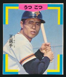 1976-Sadaharu-Oh-Yomiuri-Giants-Japanese-Baseball-Card