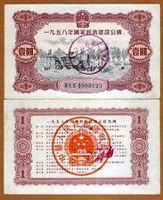 China, Bond, 1 Yuan, 1957 / 1958, State Economic Construction, XF