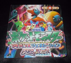 Details about Pokemon Advanced Generations book about Deoxys (in Japanese,  Brand New unsealed)