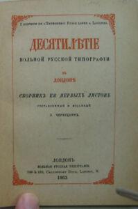 CUORI ogarjow вольной русской типографии desjatiletie Vol 'noj russkoj Tipogra