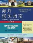 Patients Beyond Borders: Taiwan by Josef Woodman (Paperback, 2013)