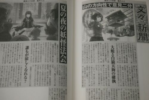 "Touhou Gumon Kujyu /""Symposium of Post-mysticism./"" JAPAN Touhou Project book"