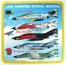 JASDF JAPAN AIR FORCE 501th TRS RF-4EJ PHANTOM FAINAL YEAR PATCH